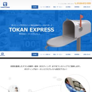 株式会社トーカンエクスプレスの画像