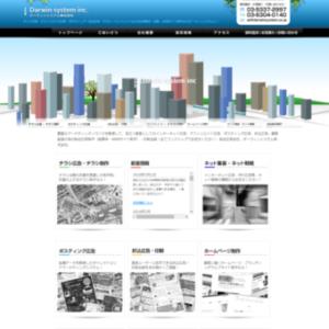 ダーウィンシステム株式会社の画像