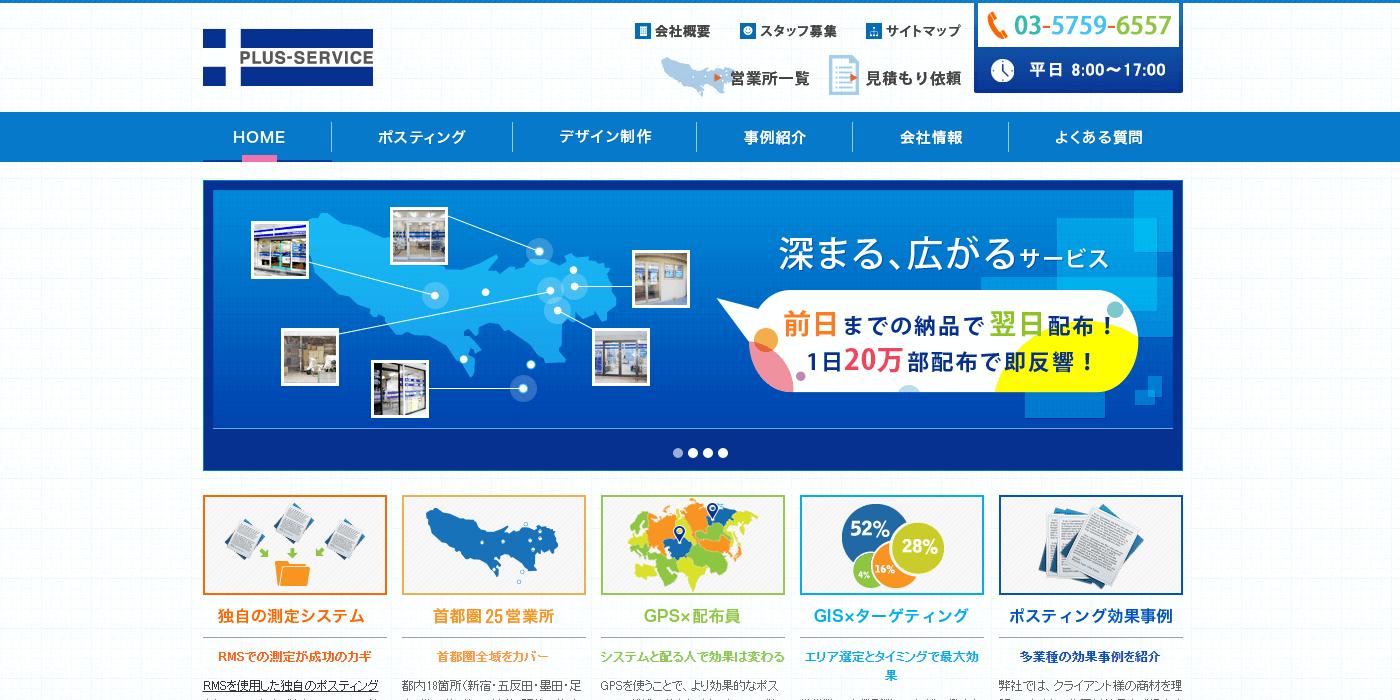 株式会社トータテハウジングの画像